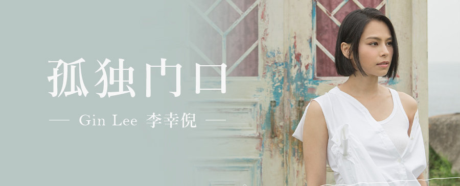 Gin Lee 李幸倪/孤獨門口