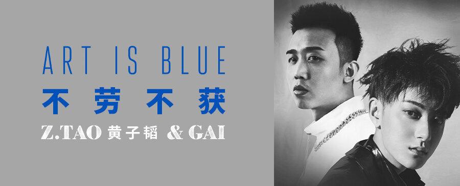 Z.TAO黃子韜/不勞不獲Art Is Blue