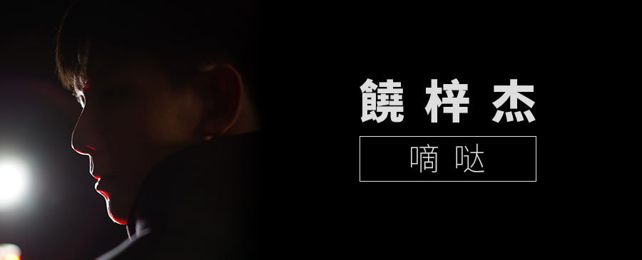 NEW | Rao Zi Jie - 嘀噠