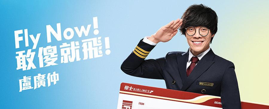 盧廣仲/Fly Now!敢傻就飛!