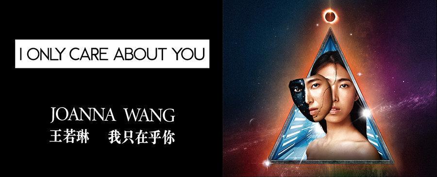 王若琳 / 我只在乎你