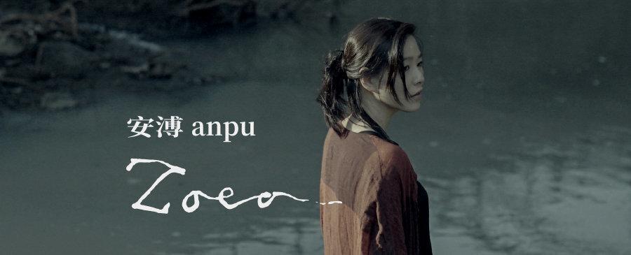 安溥/ZOEA