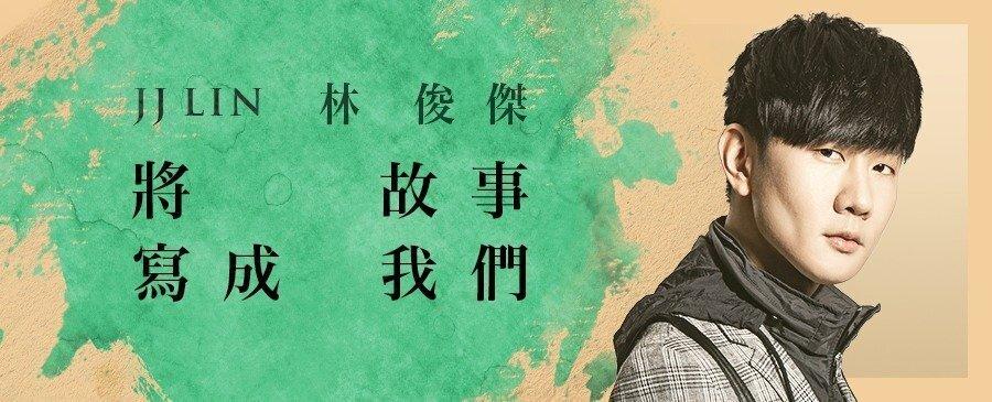 林俊傑/將故事寫成我們