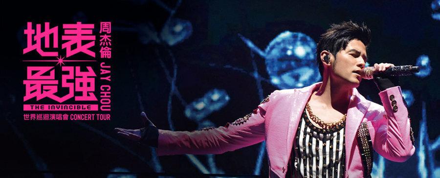 周杰倫 / 地表最強世界巡迴演唱會