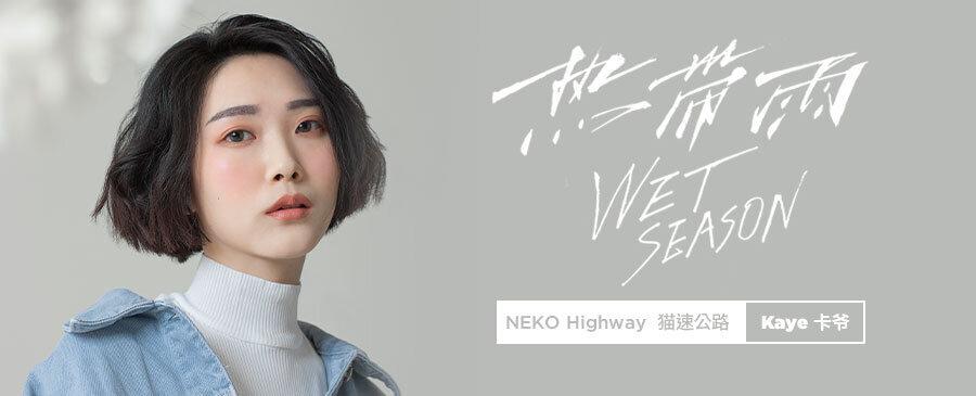 NEKO Highway   Wet Season