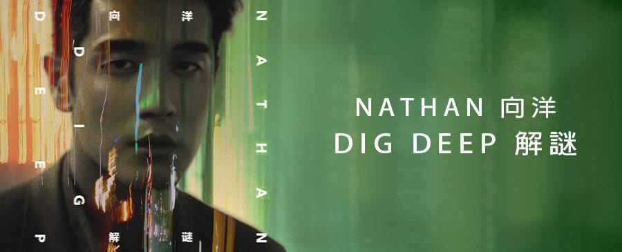 Nathan Hartono / 解謎