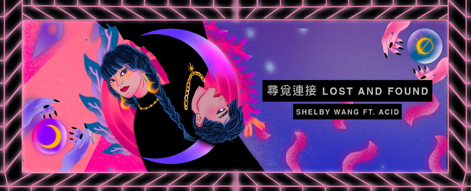王曉敏 (Shelby Wang) | 尋覓連接 (feat. Acid)
