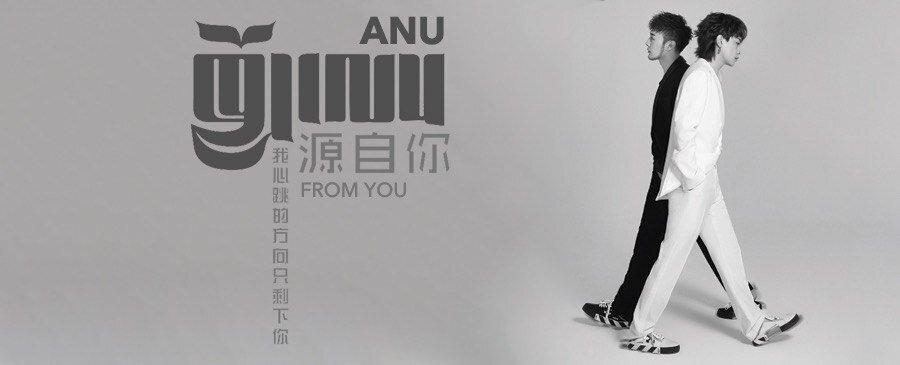ANU | 源自你