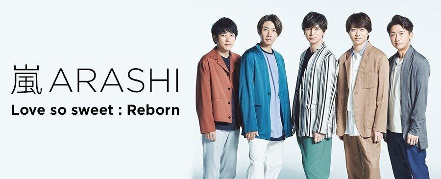 嵐/Love so sweet : Reborn