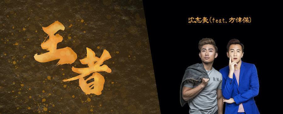 Alfred Sim   王者 (feat. Ian Fang)