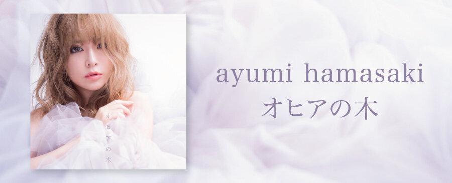 ayumi hamasaki/オヒアの木