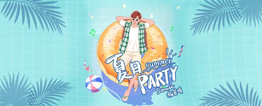 Sunnee 杨芸晴 | 夏日Party