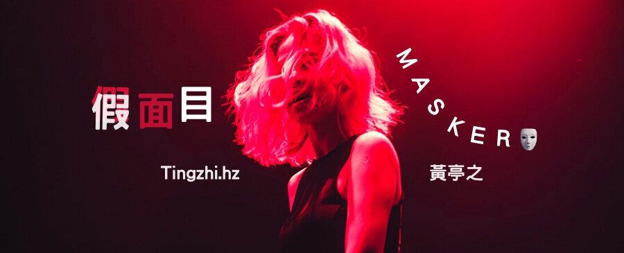 Tingzhi.Hz 黃亭之 / 假面目