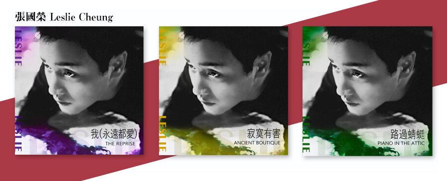 Leslie Cheung | 寂寞有害, 我(永远都爱) , 路过蜻蜓