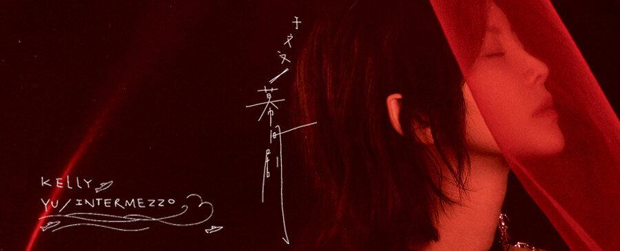 Kelly Yu | 幕间剧