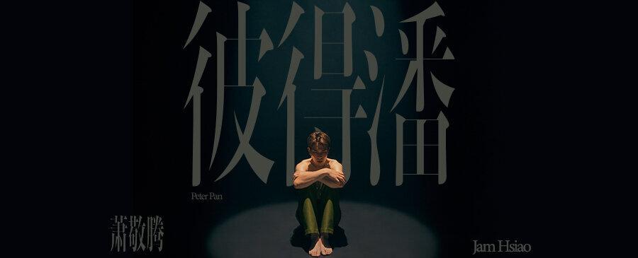 Jam Hsiao | Peter Pan