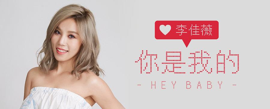 李佳薇/你是我的