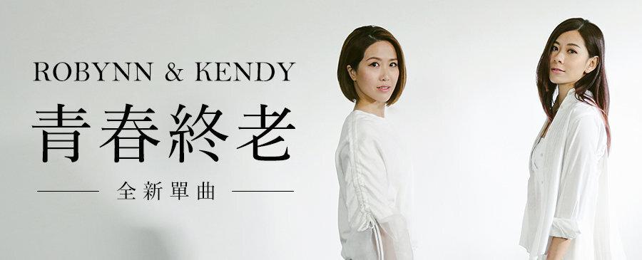 Robynn & Kendy / 青春終老
