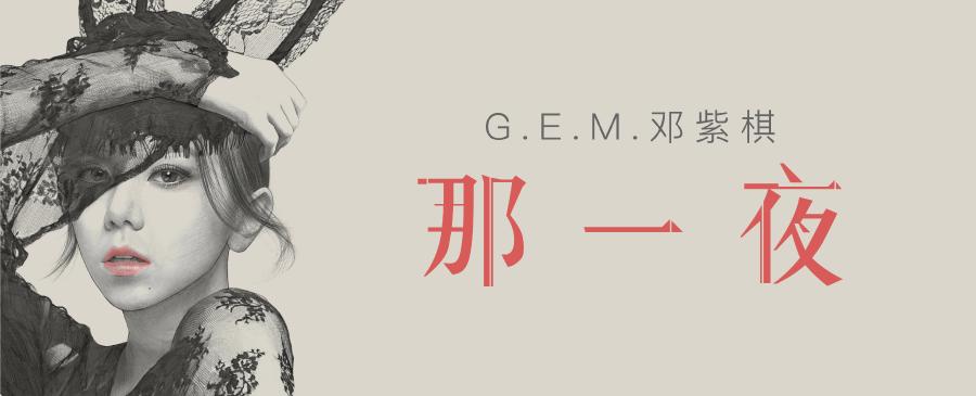 G.E.M. 邓紫棋 / 那一夜
