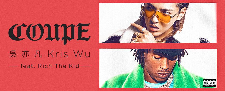 吳亦凡 Kris Wu feat Rich The Kid/Coupe
