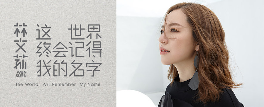 NEW | 林文蓀 - 這世界終會記得我的名字 EP