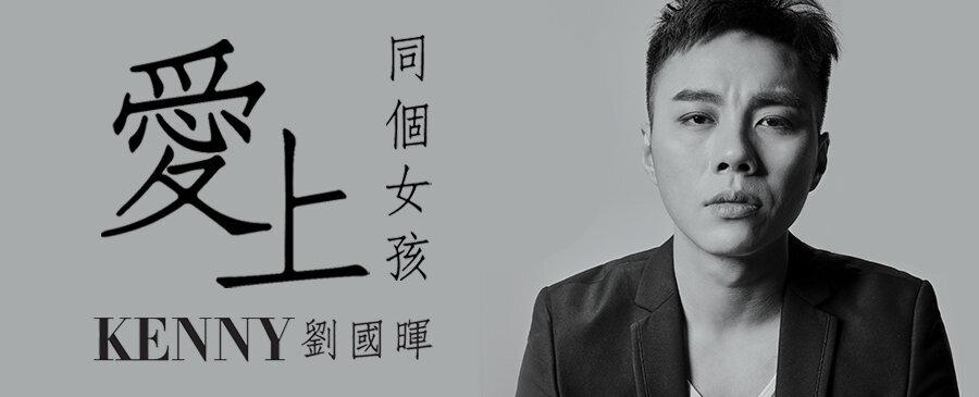 NEW | 劉國暉 - 愛上同個女孩