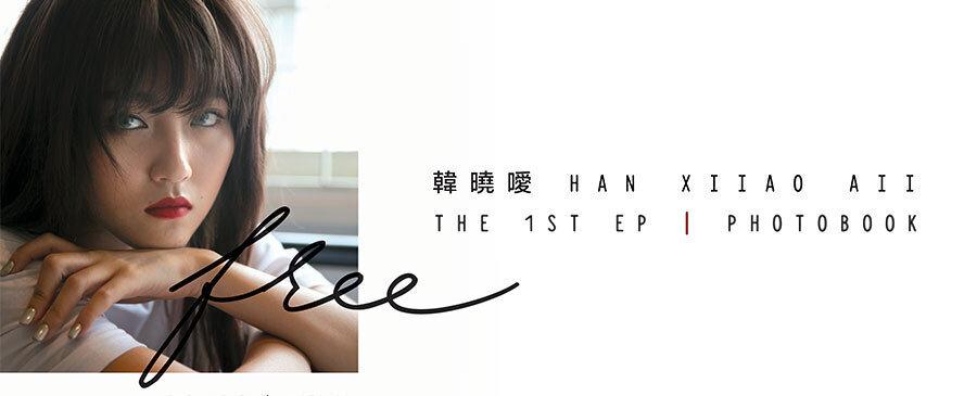 NEW | 韓曉噯 - FREE