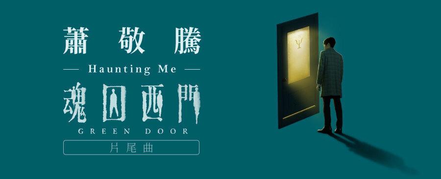 蕭敬騰/Haunting Me