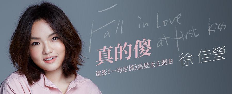 徐佳瑩/真的傻