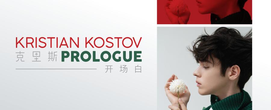 NEW | Kristian Kostov - Prologue 開場白