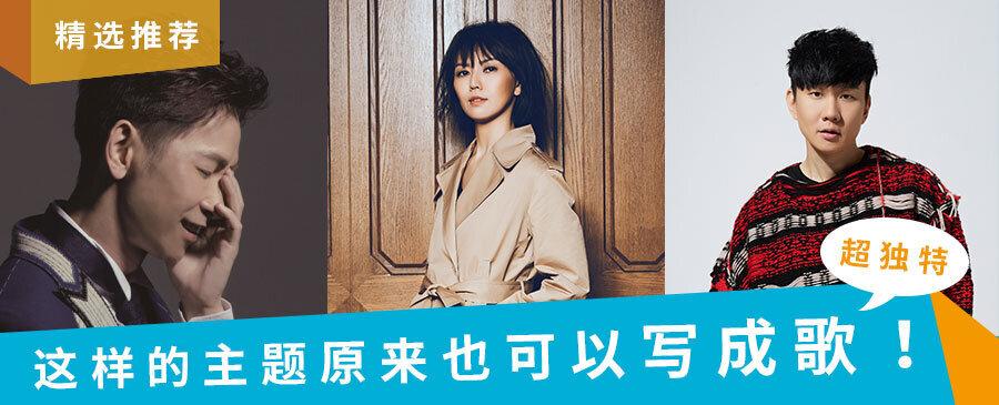 ARTICLE | 林俊杰、孙燕姿这些歌曲的主题超独特!