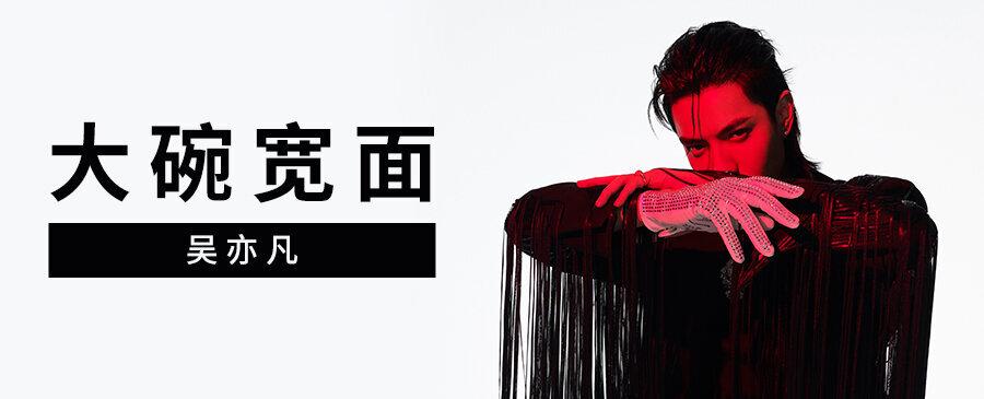吳亦凡/大碗寬麵