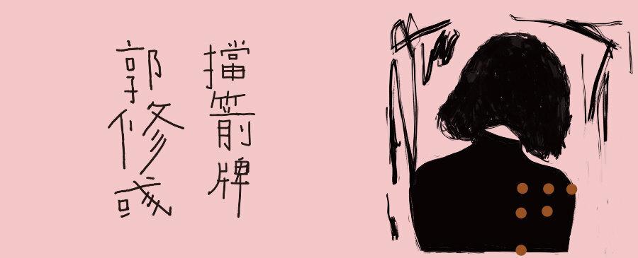 郭修彧/擋箭牌