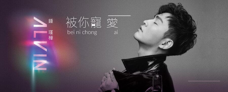 NEW | 鐘瑾樺 - 被你寵愛