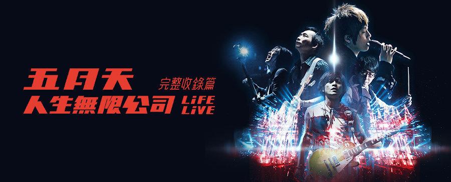 五月天 人生無限公司 Life Live 完整收錄篇