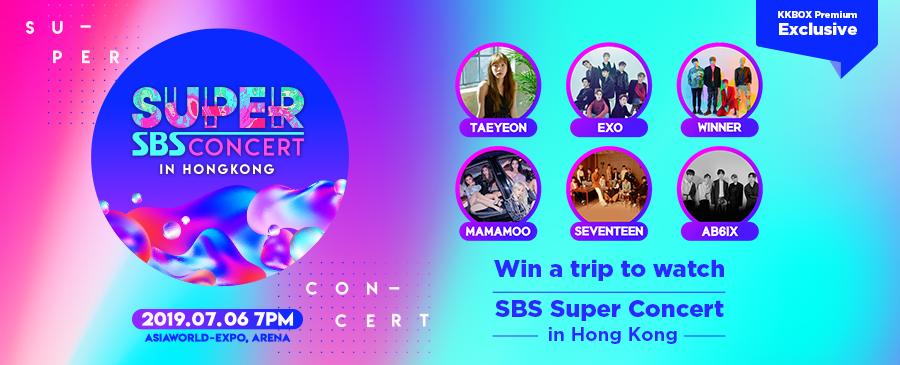 GIVEAWAY | SBS Concert in HK