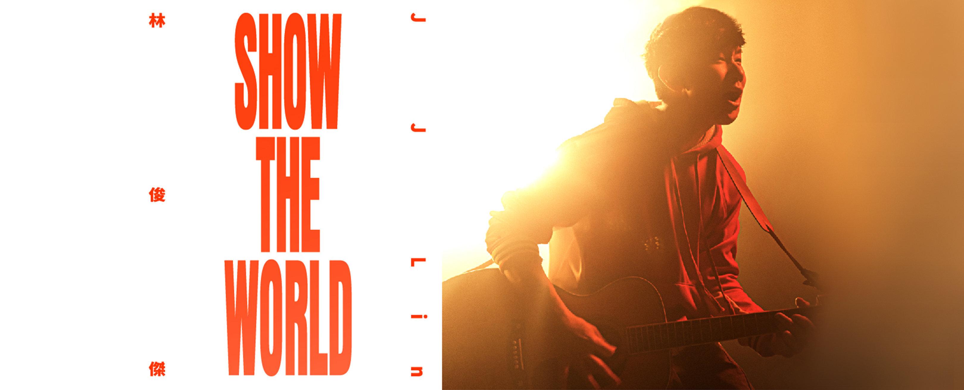 林俊傑/SHOW THE WORLD