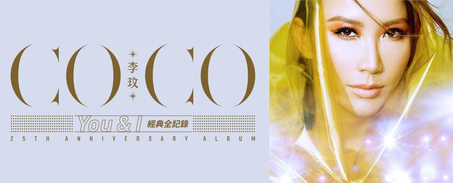 李玟_CoCo/You&I 經典全紀錄