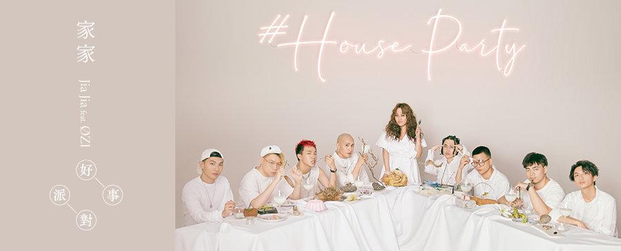 家家 / House Party