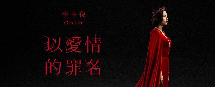 Gin Lee 李幸倪/以愛情的罪名