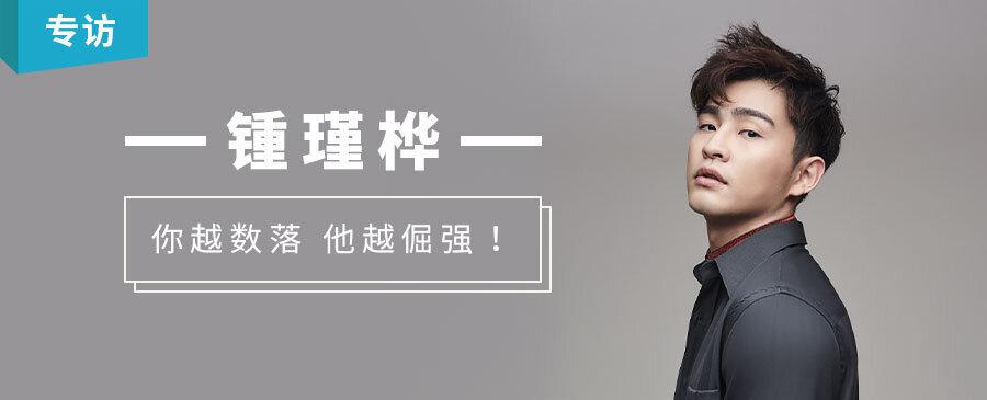 ARTICLE | Alvin 锺瑾桦:你越数落 他越倔强!