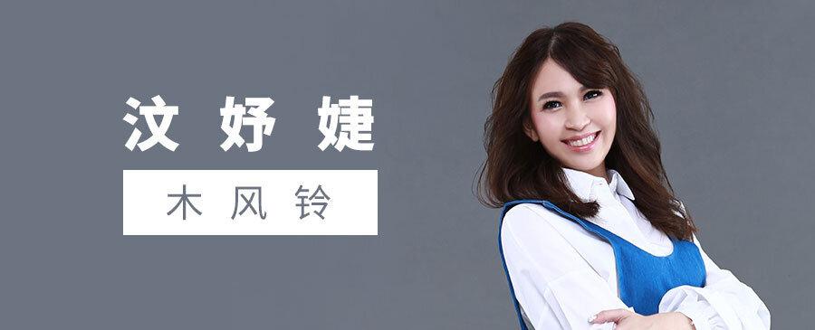 NEW | 文妤婕 - 木風鈴