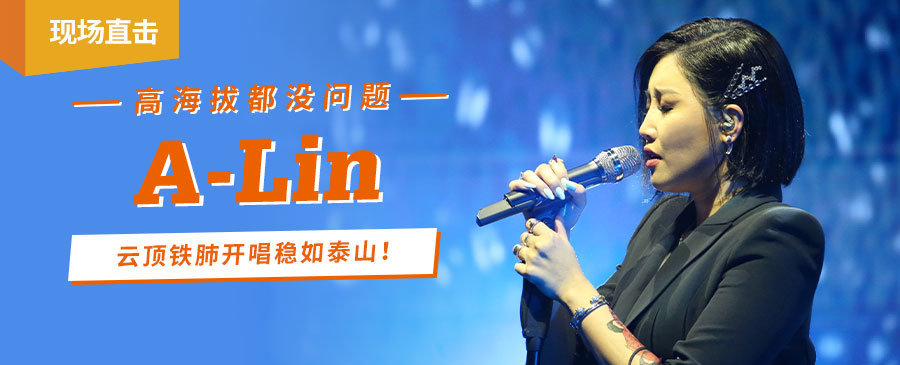 ARTICLE | A-Lin Show in Genting