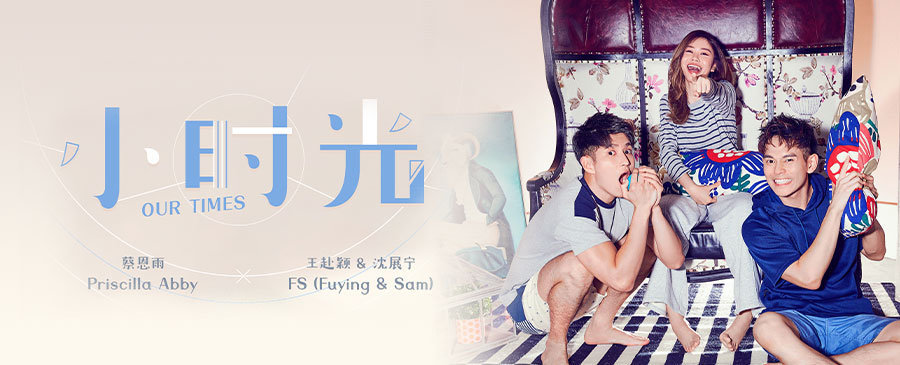 NEW | 蔡恩雨,FS Fuying & Sam - 小時光