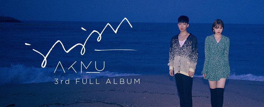 AKMU 樂童音樂家 / SAILING