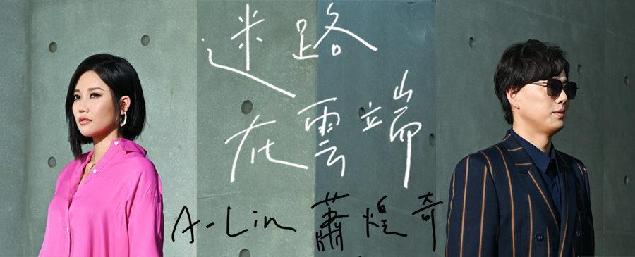 蕭煌奇 x A-Lin/迷路在雲端