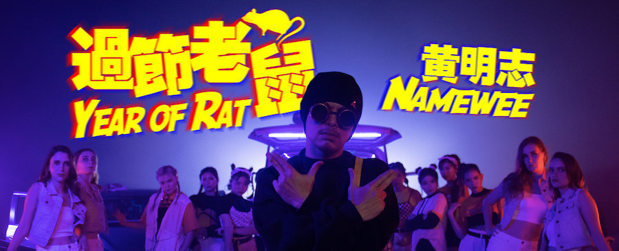 黃明志/過節老鼠