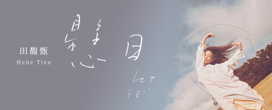 田馥甄/懸日