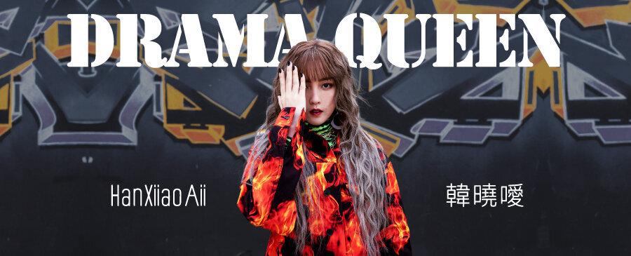 韓曉噯 / Drama Queen