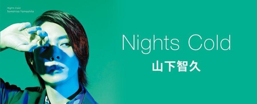山下智久/Nights Cold